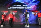 XPG聯手林書豪旗下職業電競戰隊J.Storm-擴大國際電競版圖